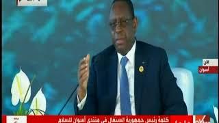 كلمة رئيس السنغال في منتدى أسوان للسلام