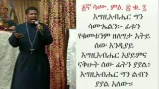 Deacon Zelalem Wondimu-ልትድን ትወዳለህ_ YOHANNES 5 - 6.