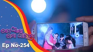 To Akhi Mo Aaina | Full Ep 254 | 23rd Oct 2018 | Odia Serial - TarangTV