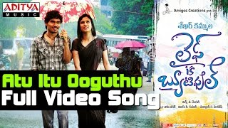"""Atu Itu Ooguthu"" Full Video Song Life Is Beautiful Movie"