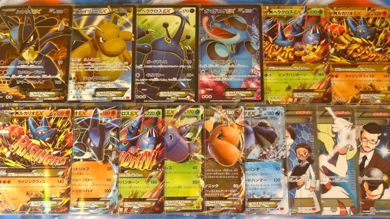 Toutes les cartes pok mon ultra rares xy 3 rising fist - Mega scarhino ...