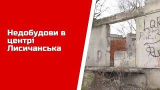 Недобудови в центрі Лисичанська