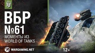 Моменты из World of Tanks. ВБР: No Comments №61