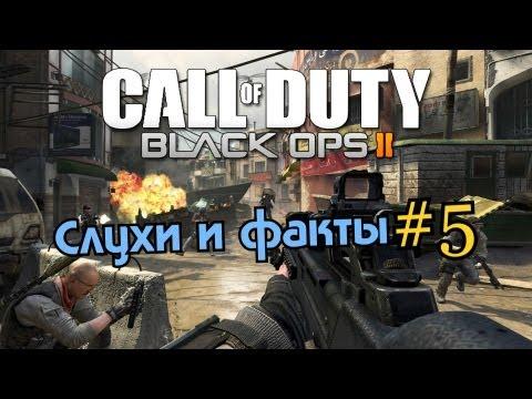 Black Ops 2 : Ограничение русской версии + подробности с закрытого показа