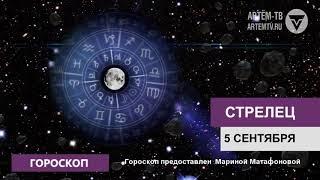 Гороскоп на 5 сентября 2019 г.