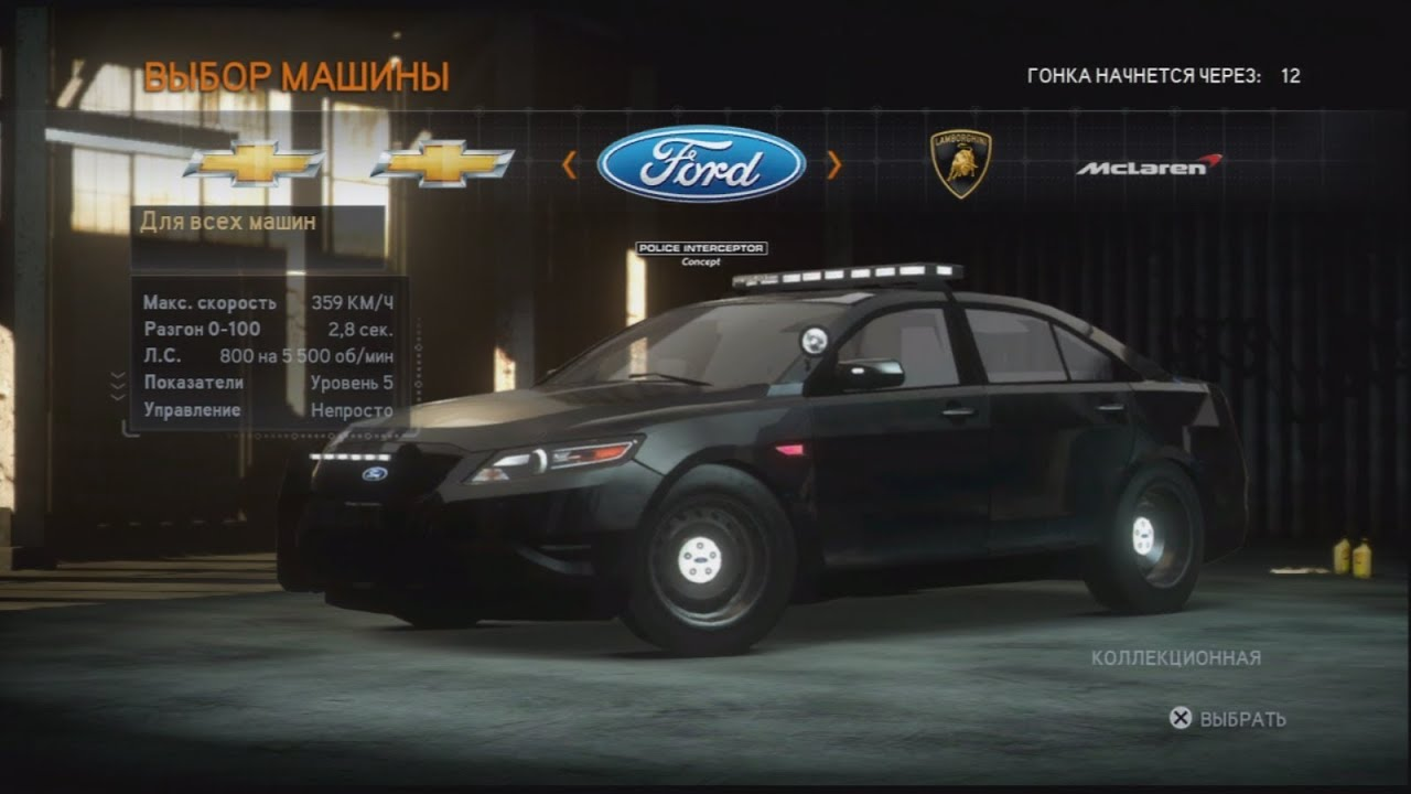 ford police interceptor concept need for speed. Black Bedroom Furniture Sets. Home Design Ideas