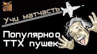 World of WarPlanes : Популярно о ТТХ пушек и пулеметов (vod)