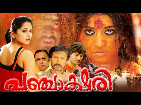 aparichithan malayalam full movie free