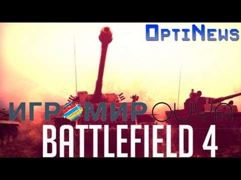 OptiNews - Игромир 2012, Battlefield 4, Ouya [16.07-20.07]