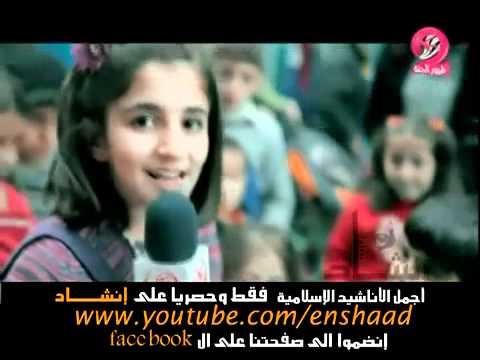 Nasyid  Arab ( Kanak-kanak ) -8qloy4Rhmc0
