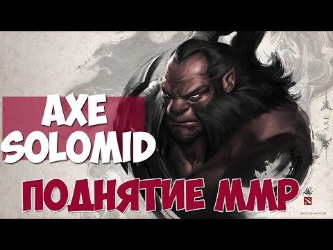ПОДНЯТИЕ ММР - АКС СОЛОМИД (Axe Solo Mid)