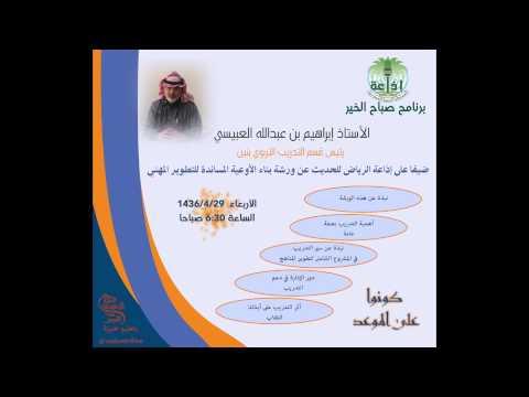 لقاء اذاعة الرياض مع الاستاذ ابراهيم العبيسي