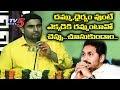 Nara Lokesh Challenges YS Jagan In Balakrishna Style : Mah..