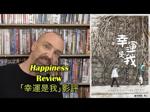 Happiness/幸運是我 Movie Review