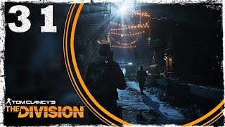 Tom Clancy's The Division. #31: Полицейская академия. (2/2)