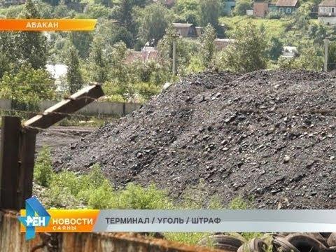 ТЕРМИНАЛ / УГОЛЬ / ШТРАФ