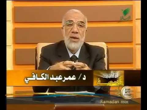 Omar Abdelkafy الأحاديث القدسية 12 عمر عبد الكافي- يا بن آدم تفرغ لعبادتي أملأ صدرك غنى وأسدُّ فقرك
