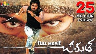 Chirutha Full Movie| Ram Charan, Neha Sharma| 1080p