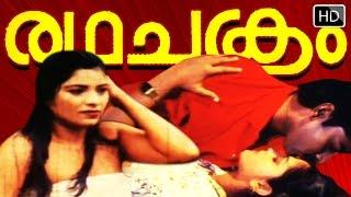 Malayalam Romantic Full Movie Radhachakram