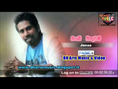 Obe Sithuwam Athare-Jana New Song
