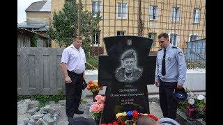 Працівники та слухачі «Академії поліції» вшанували пам'ять колеги Олександра Ткаченка