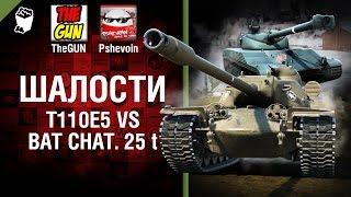 Т110Е5 vs Bat Chatillon 25 t. -  Шалости №32 - от TheGUN и Pshevoin