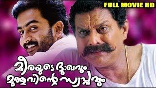 Malayalam Full Movie Meerayude Dukhavaum Muthuvinte