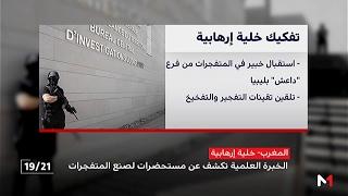 تفاصيل اعتقال ثلاثة أشخاص علاقة مع الخلية الإرهابية المفككة بالجديدة |