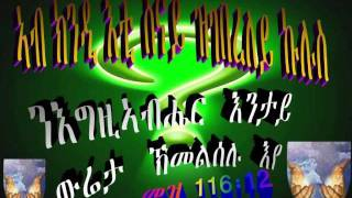 Erab Nayni Mayat