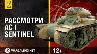 Рассмотри танк AC I Sentinel. В командирской рубке. Часть 1
