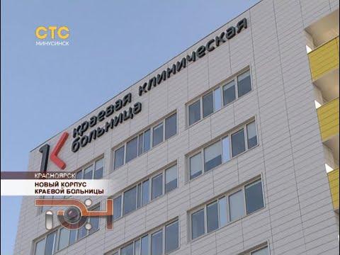 Новый корпус краевой больницы
