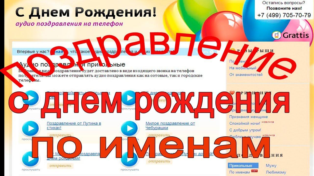 Поздравления оригинальные днем рождения