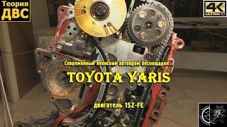 Современный японский автопром беспощаден... Toyota Yaris, двигатель 1SZ-FE. Евгений Травников.