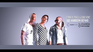Donna feat.  Pavell & Venci Venc' - Ще Живеем Вечно