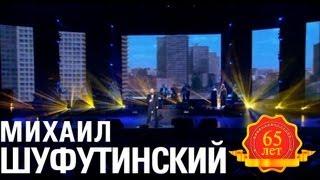 Михаил Шуфутинский - Француженка (Москвичка)