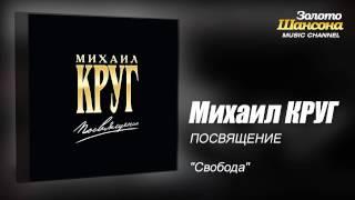 Михаил Круг - Свобода