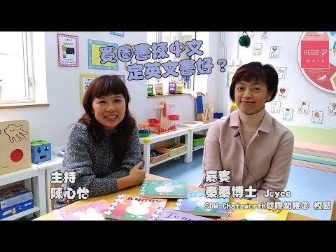 買圖書揀中文定英文好?