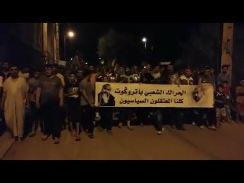 أبناء الحسيمة يقرعون الأواني ويطالبون بإطلاق سراح المعتقلين (شاهد الفيديو)