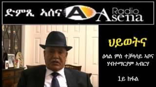 <Voice of Assenna: Our Lives - ህይወትና - ኣቦና ሃብተማርያም ኣብርሃ -Part 1