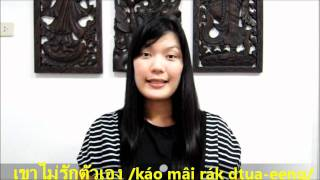 Learn Thai Word: Oneself ตัวเอง /dtua-eeng/