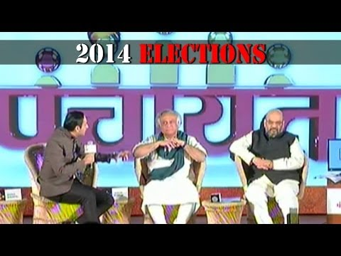 Jairam Ramesh and Amit Shah talk about 2014 Elections - Panchayat Aaj Tak
