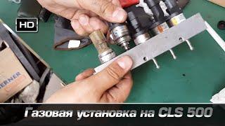 Газовое оборудование на CLS 500, замена резины Денис Рем Дестакар