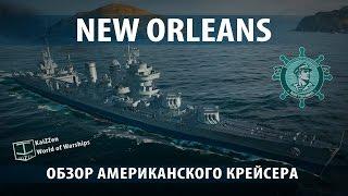 Американский крейсер New Orleans. Обзоры и гайды №15