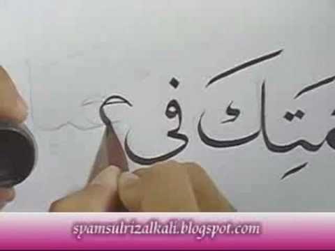 TUTORIAL  KALIGRAFI_menulis khat naskhi_Pesantren kaligrafi alquran lemka_MTQ (5)