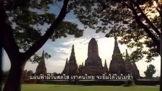 คืนรอยยิ้มให้คนไทย – มัดหมี่ พิมดาว