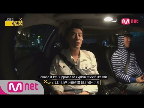 [Naked 4show] Everyone criticizes SanE? SanE's thoughts on mean comments