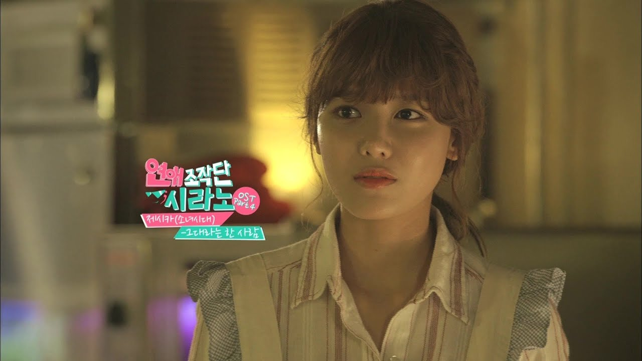 Hookup Snsd Download Ost Jessica Cyrano Agency Mp3
