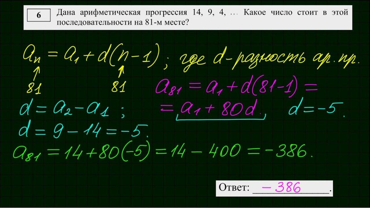 vipisani-pervie-neskolko-chlenov-arifmeticheskoy-progressii-9