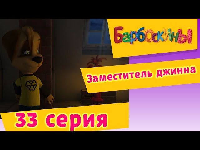 Барбоскины : 33 Серия. Заместитель джинна (мультфильм)