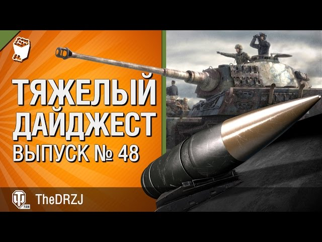 Тяжелый дайджест №48 - от TheDRZJ [World of Tanks]
